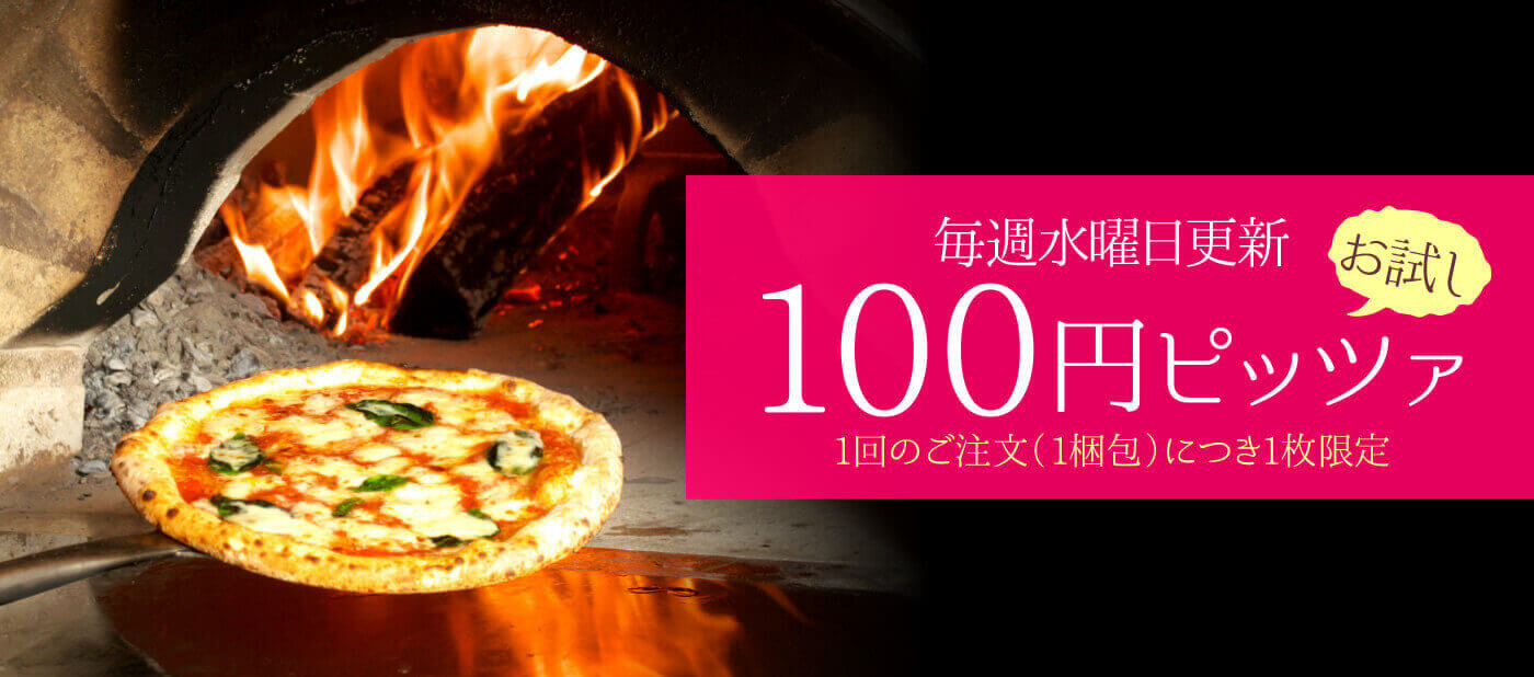 100円ピッツァ / 毎週水曜日更新