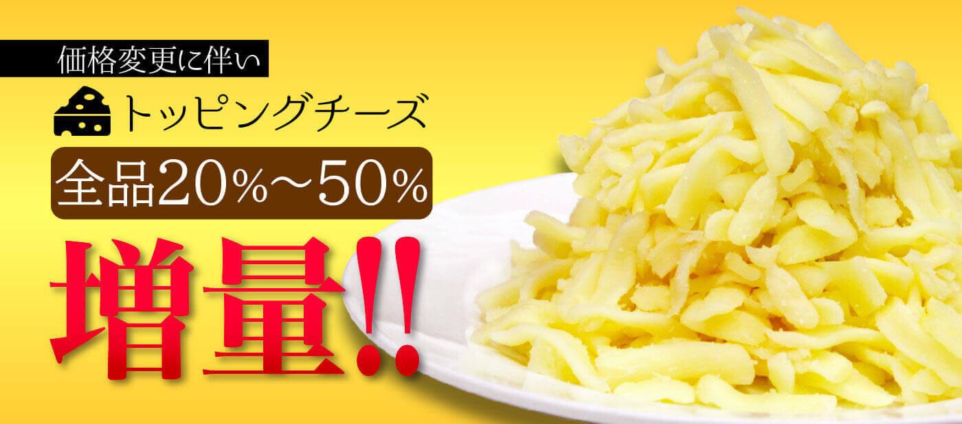 トッピングチーズ全品20%~50%増量!!
